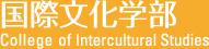 関東学院大学国際文化学部