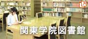 関東学院図書館