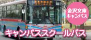 キャンパススクールバス