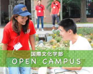 国際文化学部 オープンキャンパス (予約制)