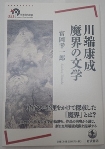 魔界の文学(300)
