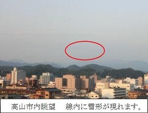 高山市内眺望(300)